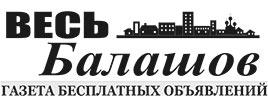 Газета бесплатных объявлений «Весь Балашов»